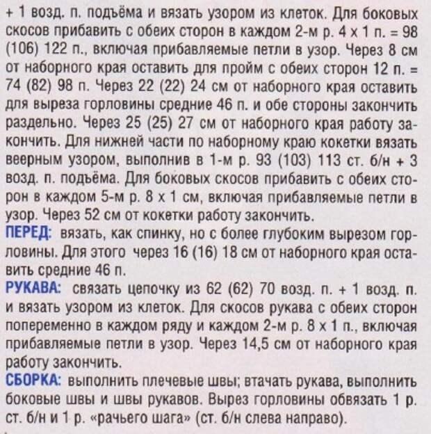 tunika-kru2