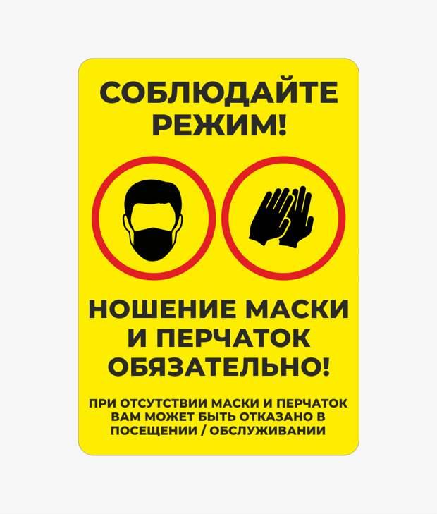 Предупреждающие таблички по коронавирусу. Подборкаchert-poberi-tablichki-koronavirus-37130330082020-16 картинка chert-poberi-tablichki-koronavirus-37130330082020-16