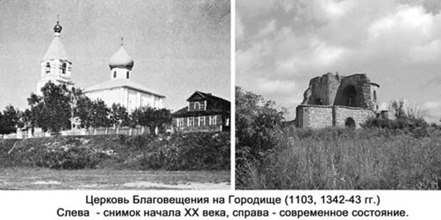 церковь Благовещения на Рюриковом Городище (Новгород Великий)