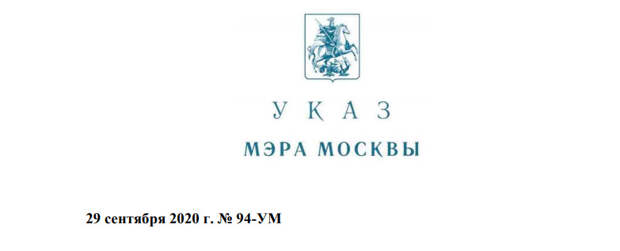 Указ мэра Москвы