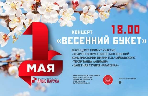 Бесплатный концерт классической музыки пройдет в культурном центре на улице Свободы