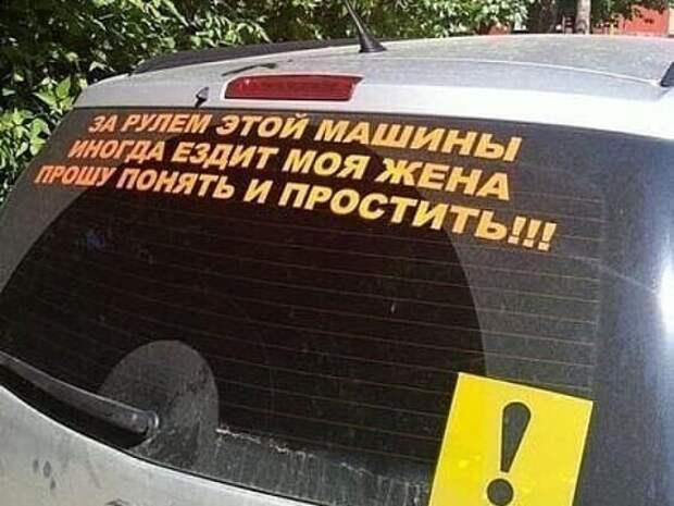 Странные и нелепые надписи на машинах