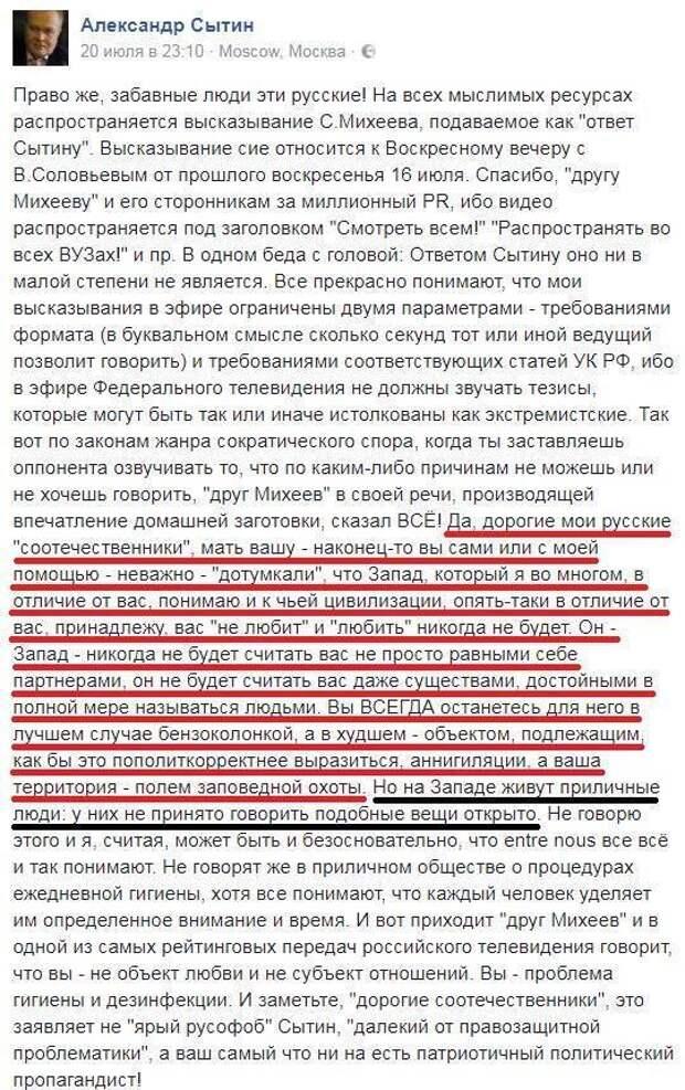 Сытин раскрылся полностью: Взгляните, что он в очередной раз написал про русских людей