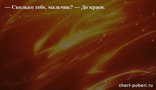 Самые смешные анекдоты ежедневная подборка chert-poberi-anekdoty-chert-poberi-anekdoty-31250504012021-3 картинка chert-poberi-anekdoty-31250504012021-3