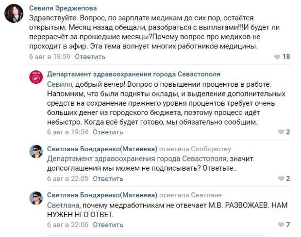 Севастопольским медикам не хватило бюджета и Развожаева
