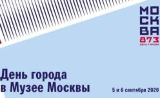Праздничная программа ко дню города Москвы