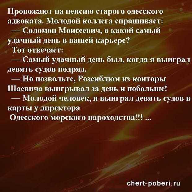 Самые смешные анекдоты ежедневная подборка №chert-poberi-anekdoty-36540603092020