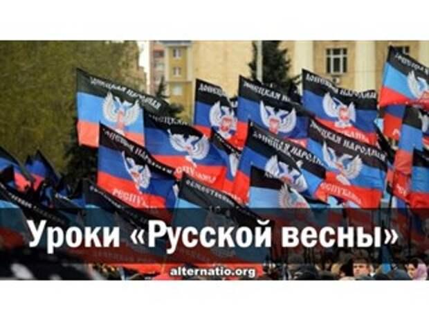 Уроки «Русской весны»