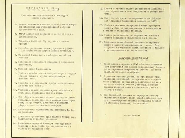 Минобороны опубликовало приказ Сталина о бомбардировке Берлина в 1941 году