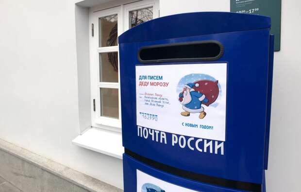 Ящик для писем Деду Морозу в Московском зоопарке.