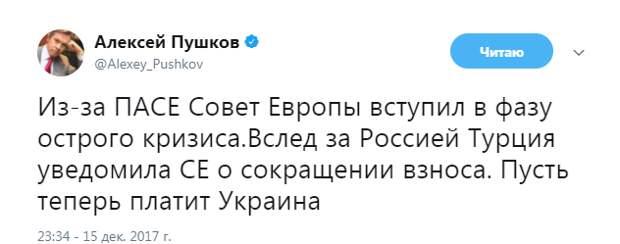 Угроза финансового кризиса нависла над ПАСЕ, – Совет Европы не захотел, чтобы Украина платила за Россию