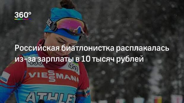 Российская биатлонистка расплакалась из-за зарплаты в 10 тысяч рублей