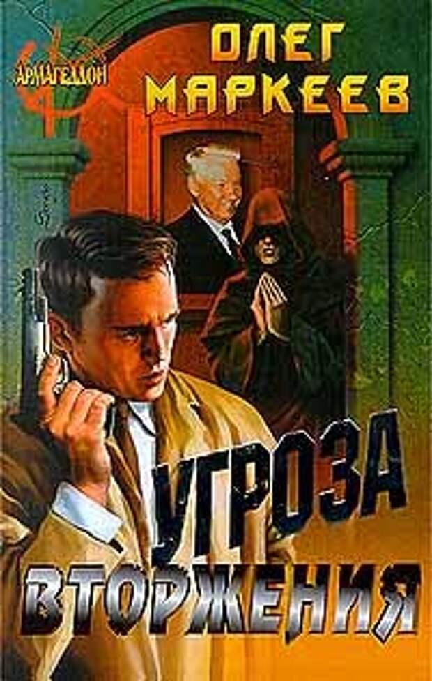 Олег Маркеев- автор  мистико-политических романов
