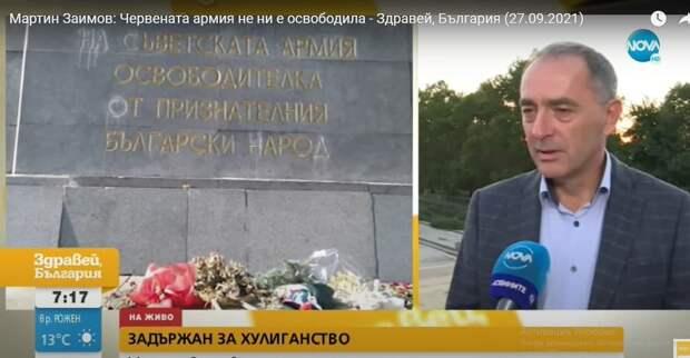 Болгарский банкир собрался осквернить памятник советским воинам