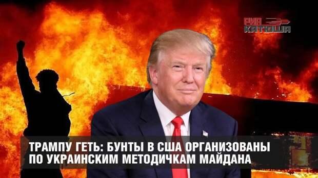 Трампу геть: бунты в США организованы по украинским методичкам Майдана