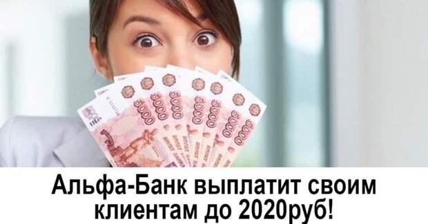Альфа-банк замаскировал рекламу под объявления мошенников