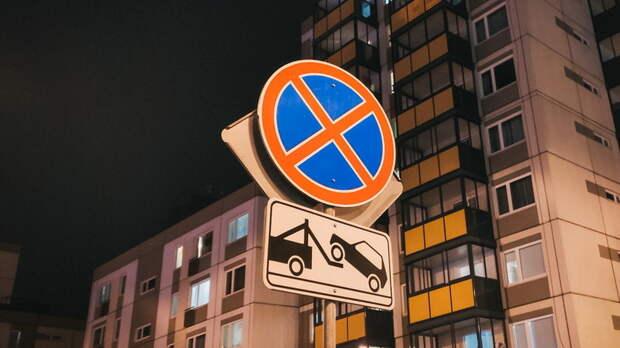 ВОренбурге нанекоторых улицах временно запретят стоянку иостановку машин