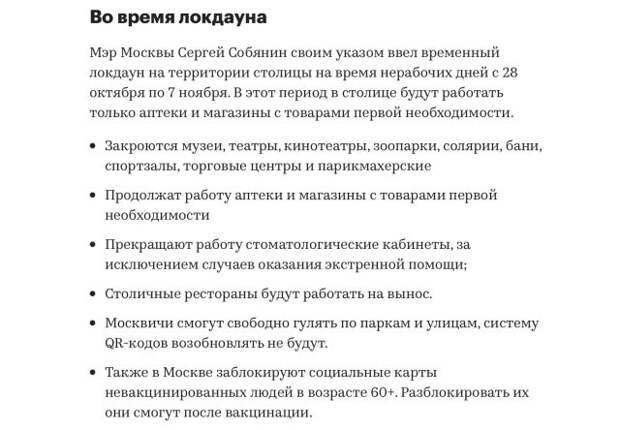 Москва и Подмосковье уходят на лоукдаун