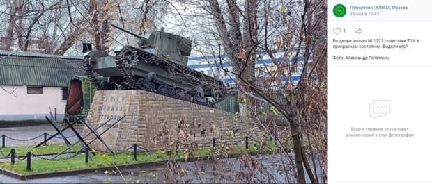 Фото дня: рядом с лефортовской школой стоит боевой танк