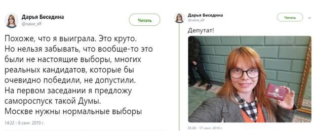 Беседина пропагандирует ЛГБТ-ценности в Мосгордуме