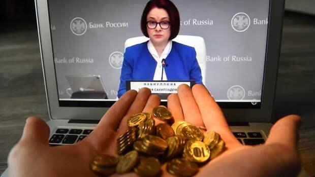 ЦБ оцифрует рубль Регулятор представил концепцию национальной виртуальной валюты