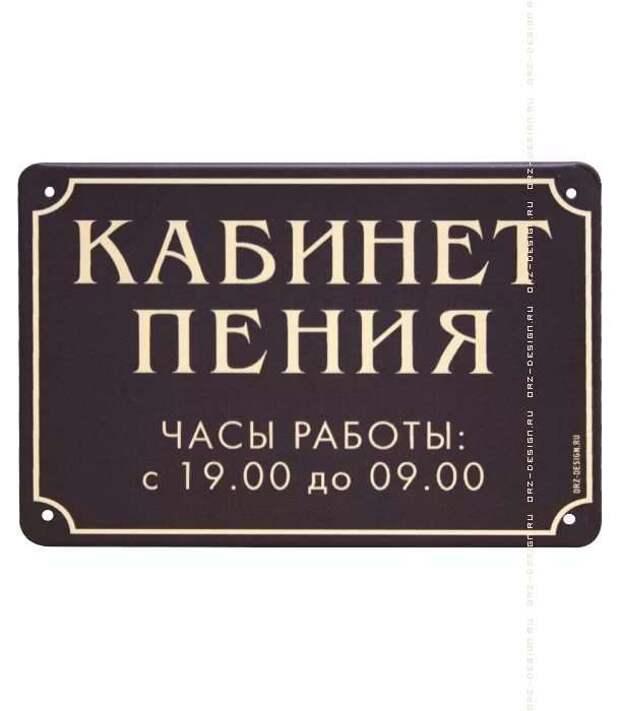 Прикольные вывески. Подборка chert-poberi-vv-chert-poberi-vv-44020330082020-10 картинка chert-poberi-vv-44020330082020-10