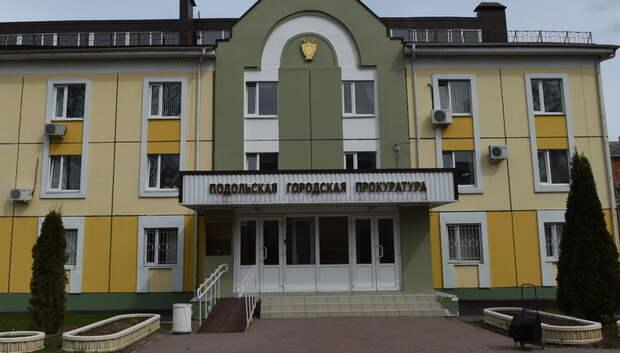 Прокуратура Подольска заставила предприятие вернуть долг по зарплате в 20 млн руб