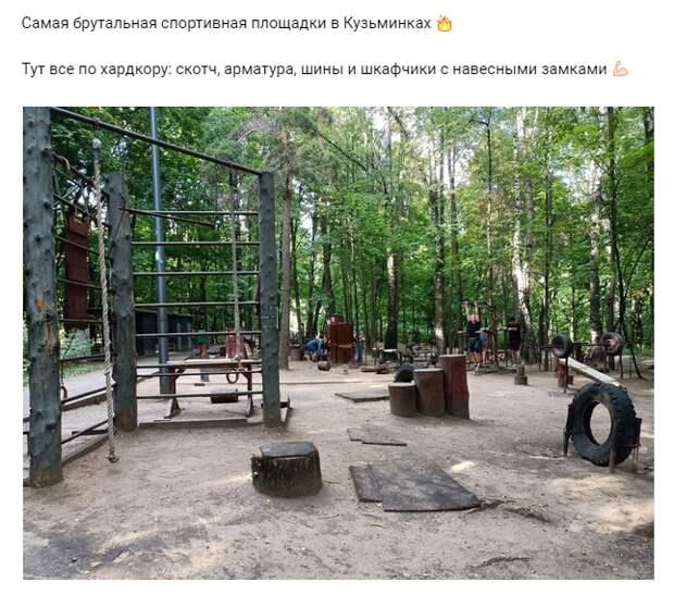 В Кузьминках действует спортивная площадка для настоящих мужиков