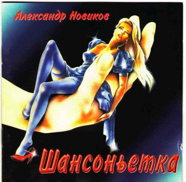 Песни 90-ых: Александр Новиков «Шансоньетка»