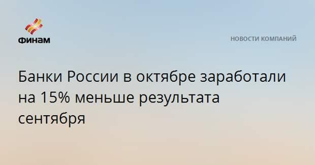 Банки России в октябре заработали на 15% меньше результата сентября