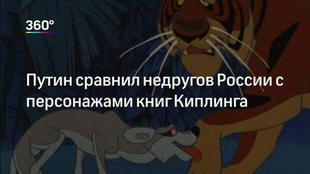 Путин сравнил недругов России с персонажами книг Киплинга