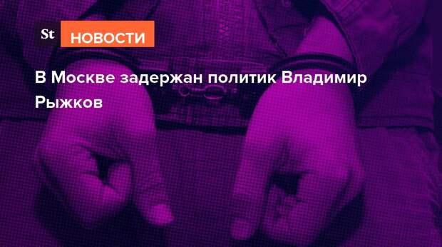 В Москве задержан политик Владимир Рыжков
