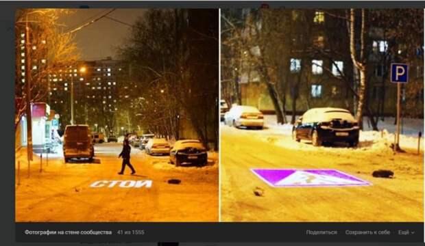 Фото: скриншот со страницы группы «ДТП и ЧП | Москва и МО Онлайн | МСК» Вконтакте