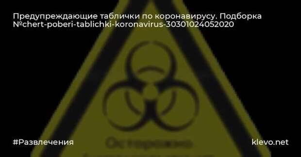Предупреждающие таблички по коронавирусу. Подборкаchert-poberi-tablichki-koronavirus-37130330082020-9 картинка chert-poberi-tablichki-koronavirus-37130330082020-9