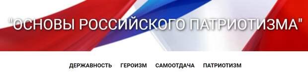 Только патриоты России смогут защитить нашу страну