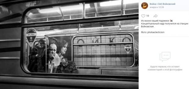 Фото дня: будни в станции метро «Войковская»