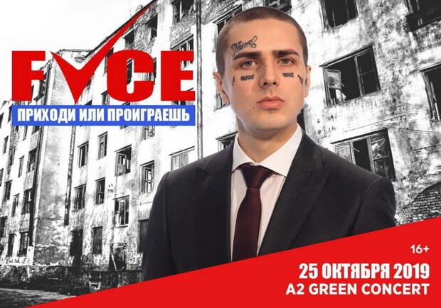 Пищите юные умы: Face приехал в Петербург