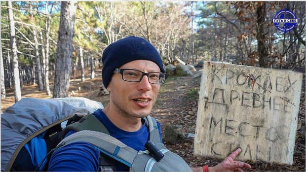 Кромлех древнее место силы. 500 км пешком по Крыму. Часть 10