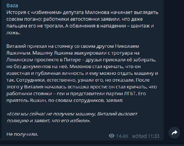 В Петербурге администратор штрафстоянки избил депутата Милонова ...дверью