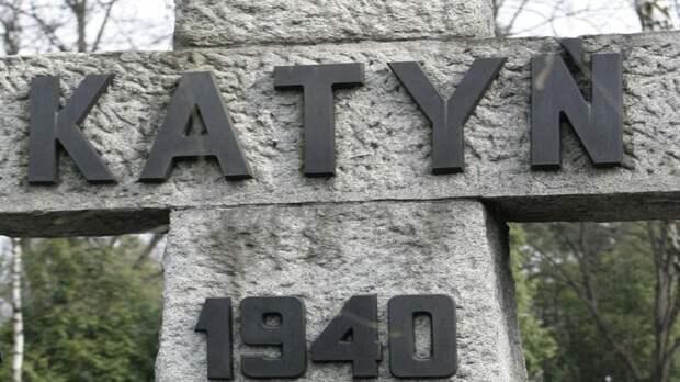 В России рассказали, как работают над достижением справедливости по Катынскому делу