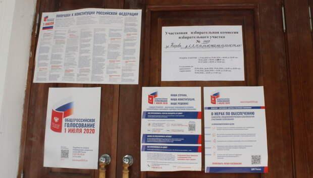 Участки для голосования по поправкам в Конституцию РФ закрылись в Подмосковье