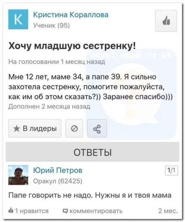 Смешные комментарии. Подборка chert-poberi-kom-chert-poberi-kom-16340421092020-4 картинка chert-poberi-kom-16340421092020-4