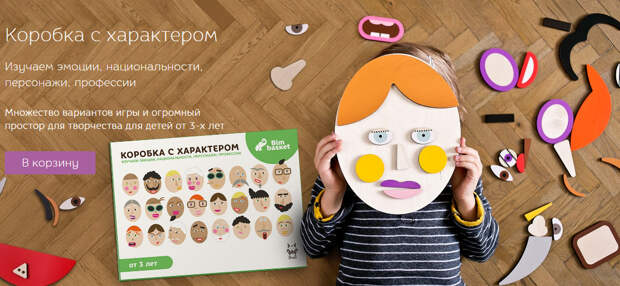 Три крутые игрушки, которые научат вашего ребёнка справляться со своими эмоциями