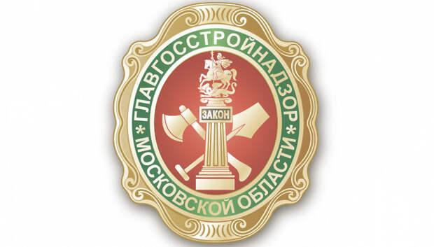 Компании в Подмосковье оштрафовали на 2,3 млн руб за нарушения норм долевого строительства