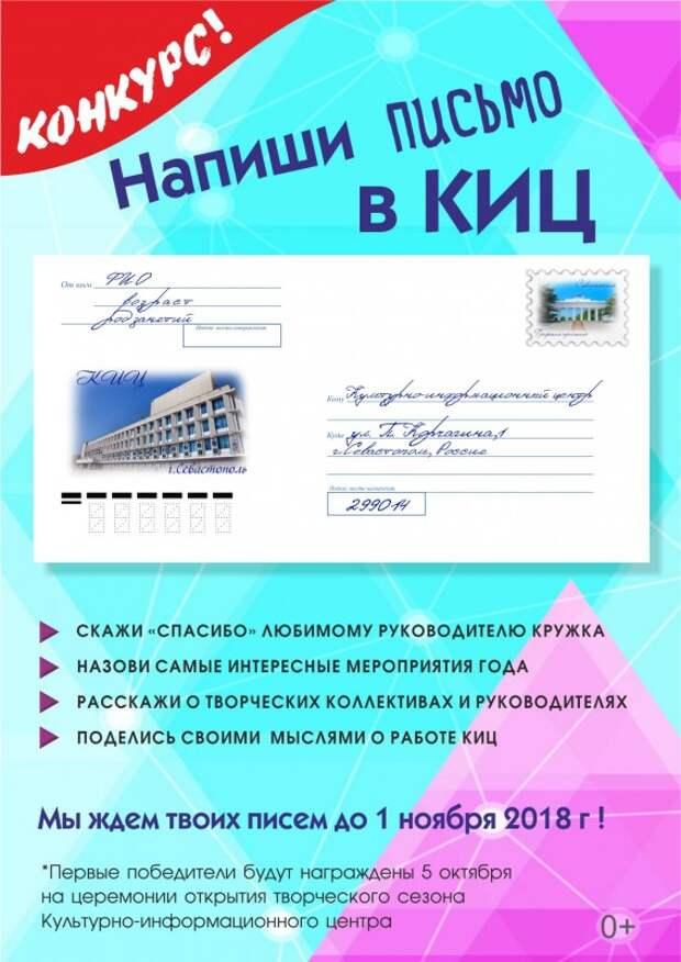 В Севастополе скоро начнется новый творческий сезон (АФИША)