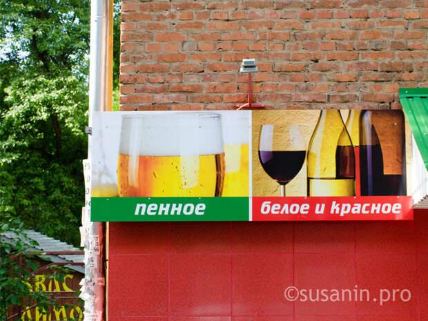 За первую половину 2020 года жители Удмуртии потратили на алкоголь 9,4 млрд рублей