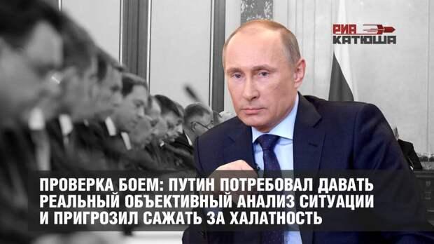 Проверка боем: Путин потребовал давать реальный объективный анализ ситуации и пригрозил сажать за халатность