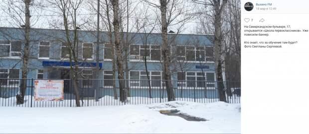 В Выхине-Жулебине открывается школа для первоклассников