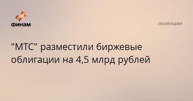 """""""МТС"""" разместили социальные облигации на 4,5 млрд рублей"""