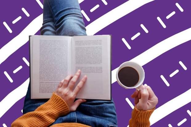5 лайфхаков для начинающих читателей англоязычной литературы